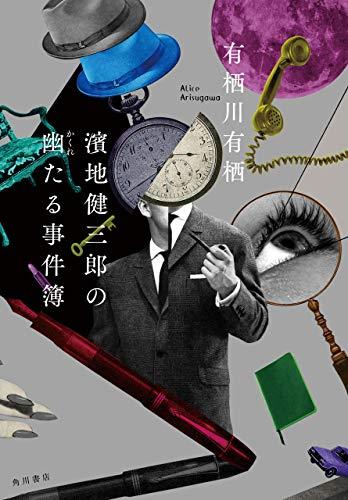 濱地健三郎の幽【かくれ】たる事件簿 濱地健三郎シリーズ (角川書店単行本)