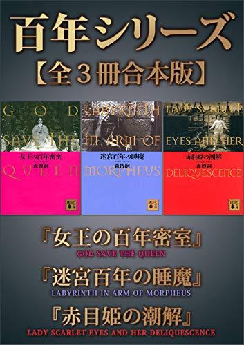 百年シリーズ【全3冊合本版】 (講談社文庫)