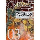 機動戦士ガンダム バンディエラ(3) (ビッグコミックス)