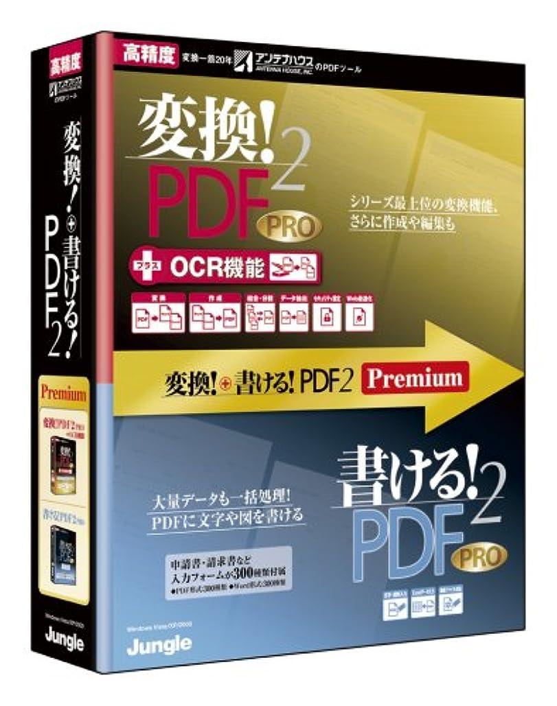 変換!+書ける!PDF2 Premium