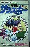神様はサウスポー 10 栄光のチャンピオン!の巻 (ジャンプコミックス)