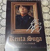 須賀健太 2021年版 カレンダー 直筆サイン