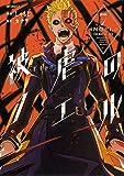 被虐のノエル 7 (MFコミックス ジーンシリーズ)