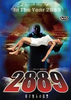 2889 原子怪人の復讐 [DVD]