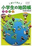 楽しく学ぶ小学生の地図帳 令和2年度 ―3 4 5 6年 (文部科学省検定済教科書 小学校社会科用)