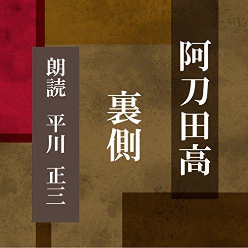 裏側 | 阿刀田 高