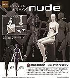 ヤマトマネキン 1/12サイズ nude 【全3種セット】(ガチャ カプセル)