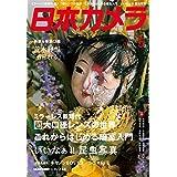 日本カメラ 2021年 05 月号 [雑誌]