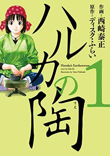 ハルカの陶 1巻 (芳文社コミックス)