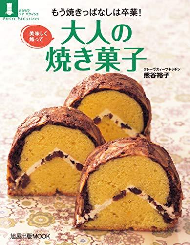 旭屋出版MOOK 美味しく飾って 大人の焼き菓子