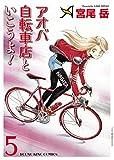 アオバ自転車店といこうよ!(5) (ヤングキングコミックス)