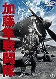 加藤隼戦闘隊[DVD]