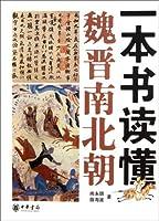 一本书读懂魏晋南北朝 尚永琪,薛海波 中华书局 9787101085617