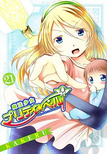 魔法少女プリティ☆ベル 21巻 (コミックブレイド)