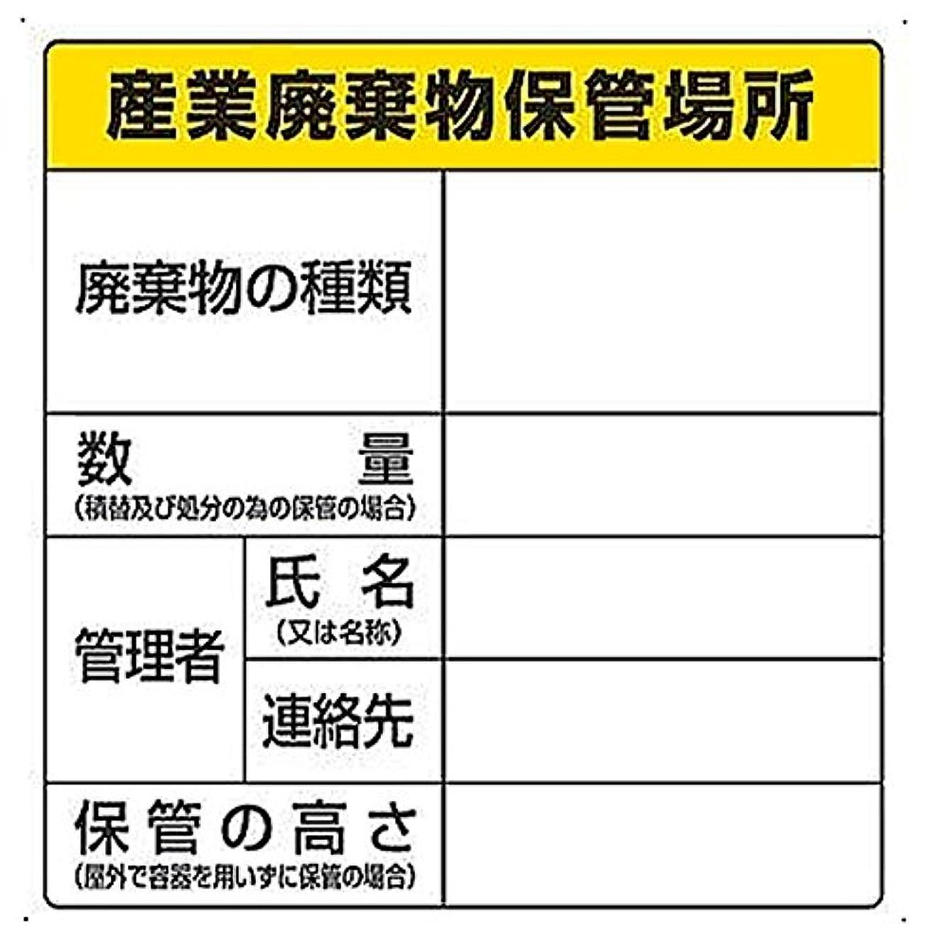 廃棄物分別標識 822-91 産業廃棄物保管場所 60X60cm