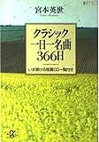 クラシック一日一名曲366日―いま聴ける推薦CD一覧付き (講談社プラスアルファ文庫)