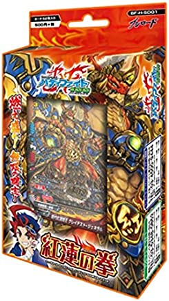 フューチャーカード バディファイト ハンドレッド 500円スタートデッキ第1弾 BF-H-SD01 紅蓮の拳