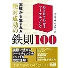 ひと目でわかるマーケティング 実戦から生まれた絶対成功の鉄則100
