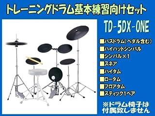 トレーニングドラム 基本練習向けのシンプルドラムセット(TD-5DX-ONE)ドラム椅子無しモデル