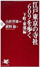 表紙: 江戸東京の寺社609を歩く 下町・東郊編 (PHP新書) | 槇野修