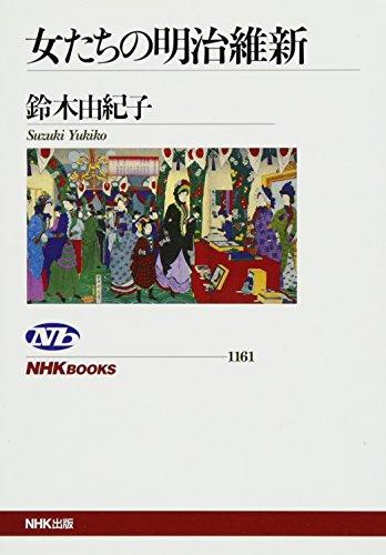 女たちの明治維新 (NHKブックス)