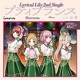 プティプランス / Lyrical Lily