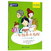 Little Detective in First Grade (Fantastic Magic) (Chinese Edition)