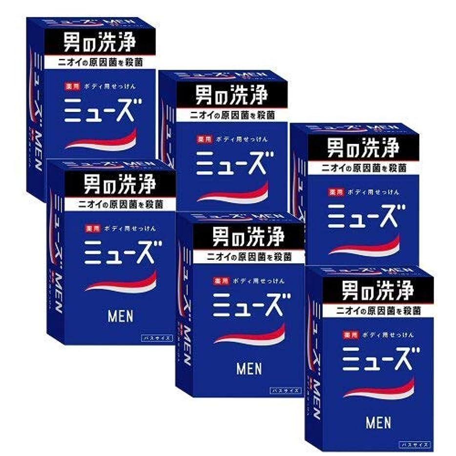 保険ログ誘発するミューズメン石鹸 × 5個セット