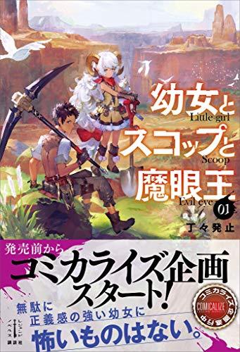 幼女とスコップと魔眼王 1 電子書籍特典付き (レジェンドノベルス)