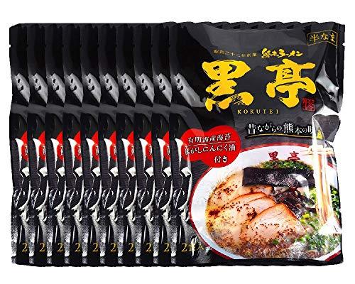 黒亭 とんこつラーメン 20食(2食袋×10袋) まとめ買い セット 焦がしにんにく油 (黒マー油)香る 昔ながらの熊本の味 行列ができる老舗 九州 ご当地ラーメン