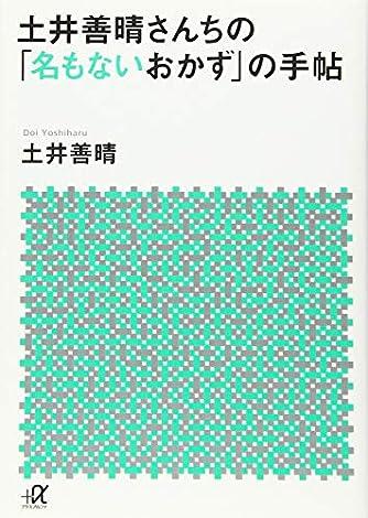 土井善晴さんちの「名もないおかず」の手帖 (講談社+α文庫)
