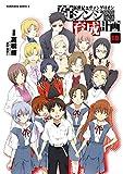 新世紀エヴァンゲリオン 碇シンジ育成計画(18) (角川コミックス・エース)