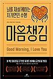 마음챙김 Good Morning, I Love You 뇌를 재설계하는 자기연민 수행 Korean Book