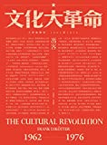 文化大革命:人民的歷史1962-1976: (當代中國史學家馮客三部曲) (Traditional Chinese Edition)