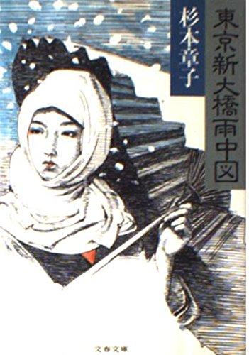 東京新大橋雨中図 (文春文庫)