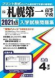 51TyR2MY9ZL._SL160_ 札幌第一高校野球部2021メンバー出身中学と注目選手!