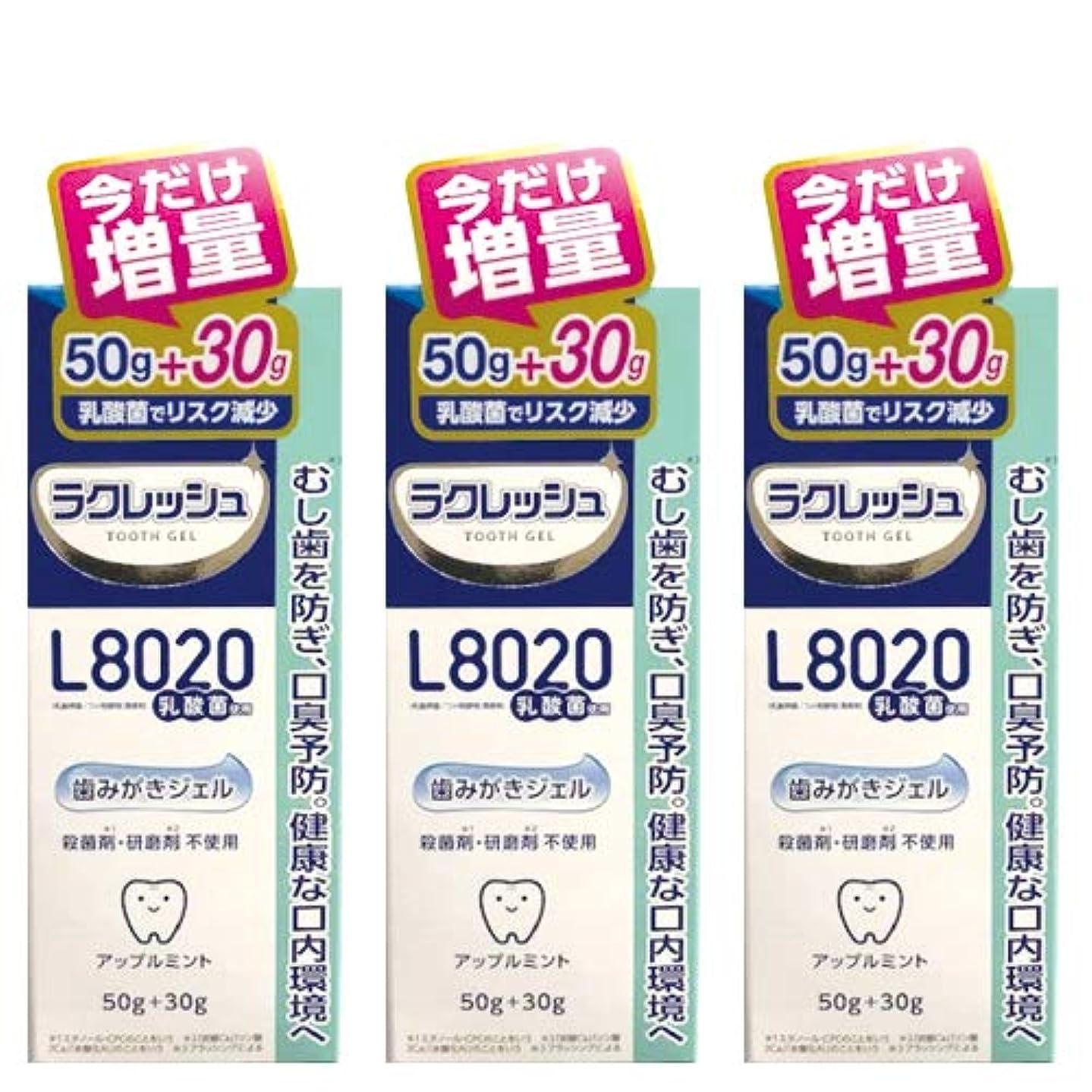非アクティブステレオ起点【増量30g 】ジェクス L8020乳酸菌 ラクレッシュ 歯みがきジェル 80g(50g+30g)×3本セット
