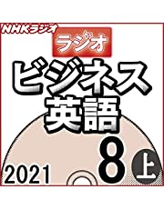 NHK ラジオビジネス英語 2021年8月号 上