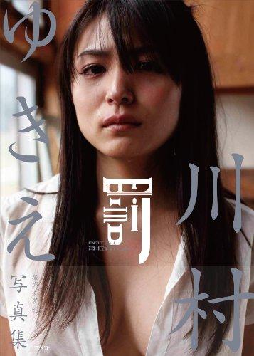 川村ゆきえ写真集「罰」の詳細を見る