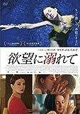 欲望に溺れて[DVD]