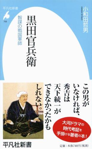 新書703黒田官兵衛 (平凡社新書)