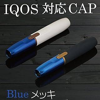 キャップ つやありメッキ ブルー IQOS対応 アイコス対応 MM50-0350-BL