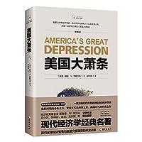 美帝国的崩溃+美国大萧条 共2册
