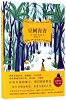 The Bean Trees (Chinese Edition)