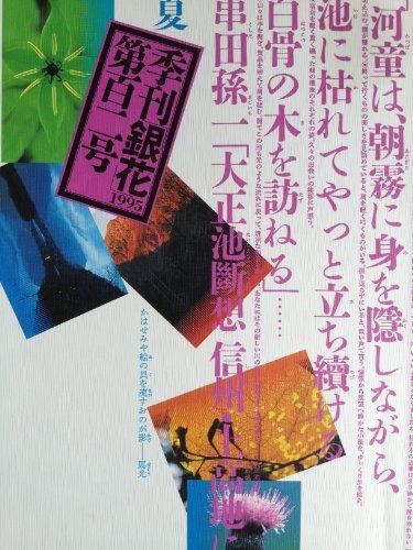 季刊 銀花 1995年 102号の詳細を見る