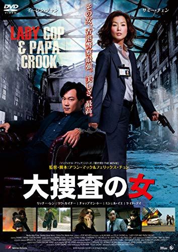 大捜査の女 [DVD]