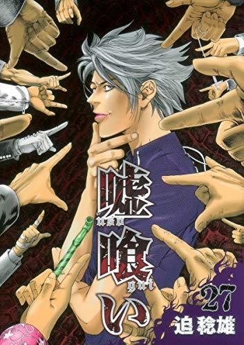 嘘喰い 27 (ヤングジャンプコミックス)