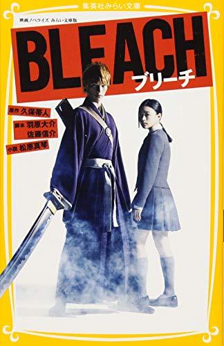 BLEACH 映画ノベライズ みらい文庫版 (集英社みらい文庫)