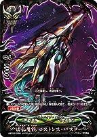 バディファイト/S-BT02-0083 凶乱魔銃 ロストレス・バスター【シークレット】