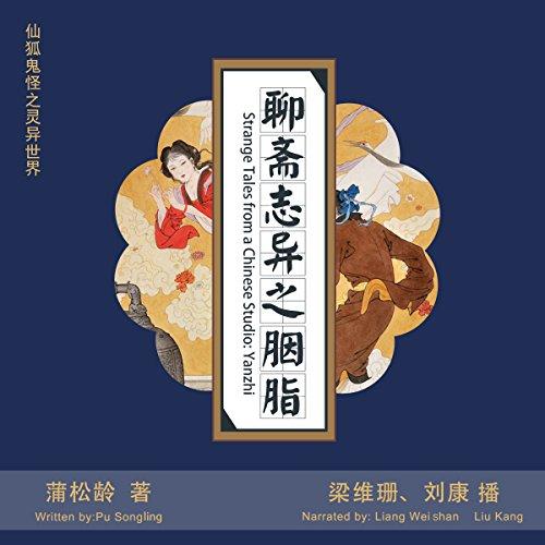 聊斋志异之胭脂 - 聊齋誌異之胭脂 [Strange Tales from a Chinese Studio: Yanzhi] (Audio Drama) audiobook cover art